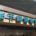 東京メトロ葛西駅の『地下鉄博物館』に行ってきました