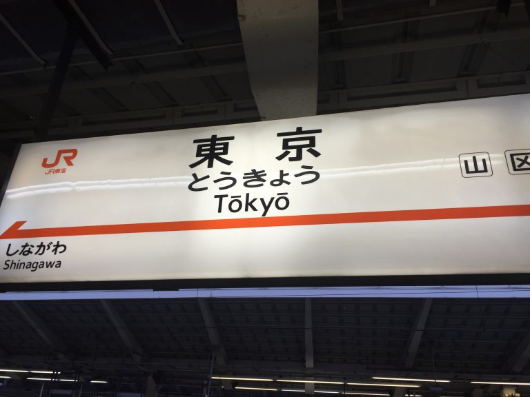 東海道新幹線東京駅