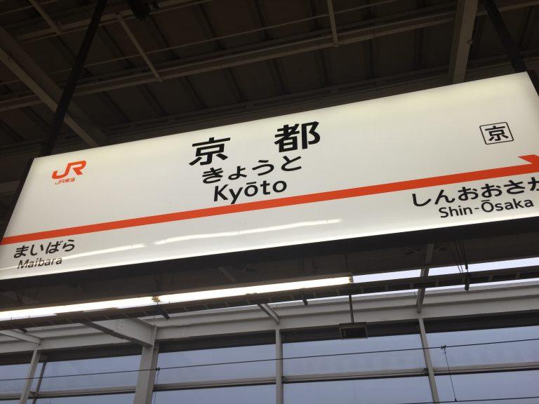 東海道新幹線京都駅