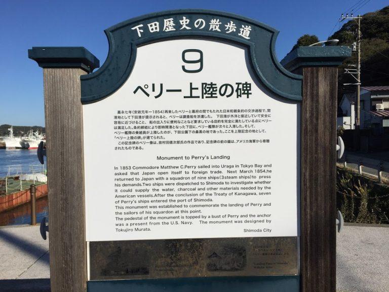 ペリー上陸の碑說明