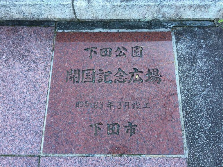 開国記念広場