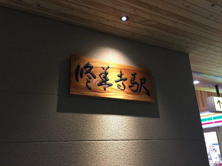 伊豆箱根鉄道修善寺駅