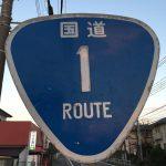 原付で伊豆半島を一周してきた。(0-1日目前半)