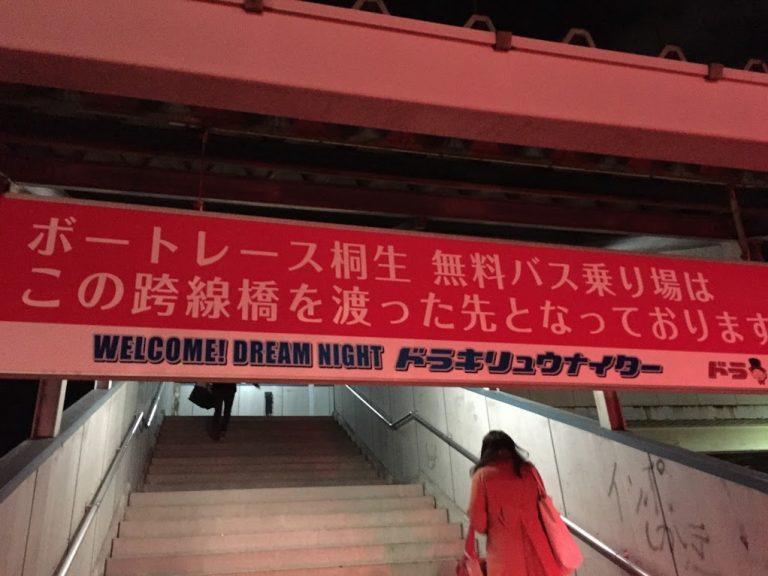 桐生競艇場無料バス