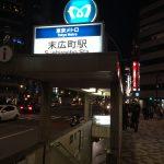 2017 kitaQフェス(北九州)inTOKYOに行ってきました