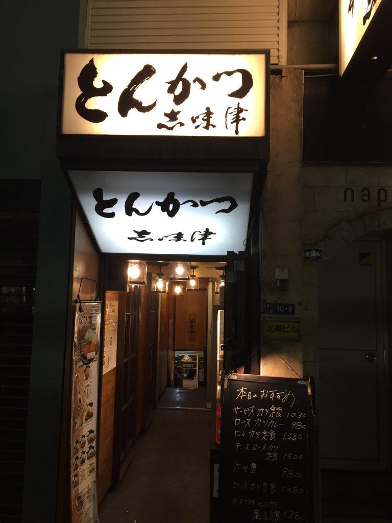 とんかつ志味津表参道店
