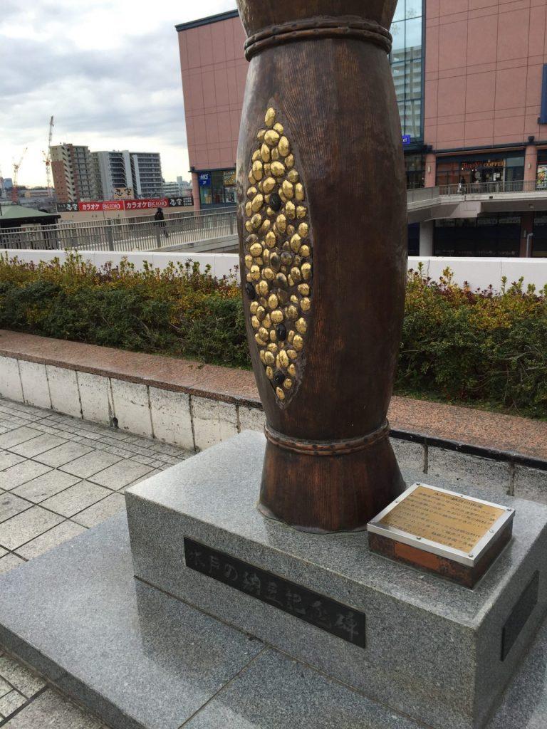 水戸駅南口納豆記念碑
