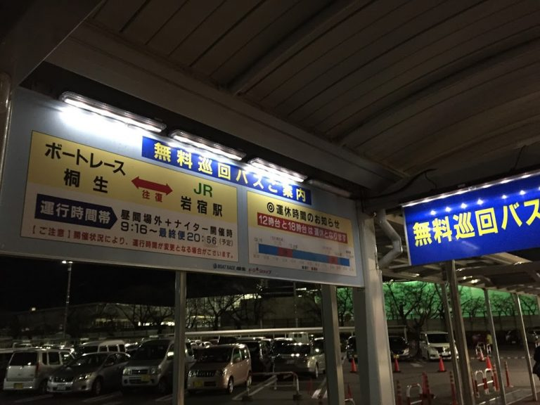 ボートレース桐生無料巡回バス