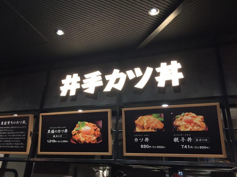 井手カツ丼
