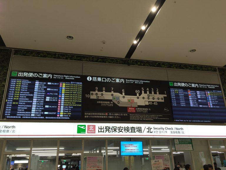 福岡空港国内線ターミナルビル2階 出発保安検査場
