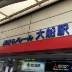 初春の江ノ島・鎌倉探訪