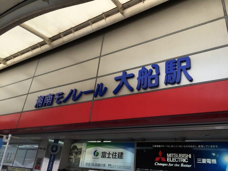 湘南モノレール大船駅