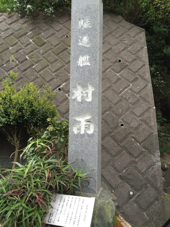 駆逐艦村雨の碑