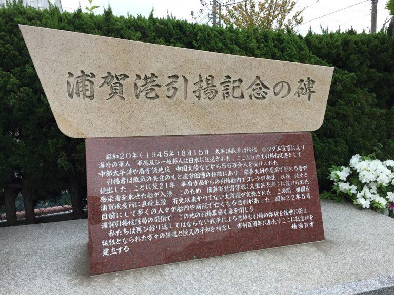 浦賀港引揚記念の碑