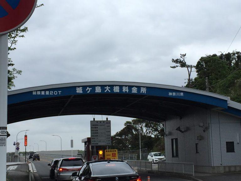 城ヶ島大橋料金所