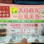 青春18きっぷで東京から茨城と栃木に日帰り旅してきた