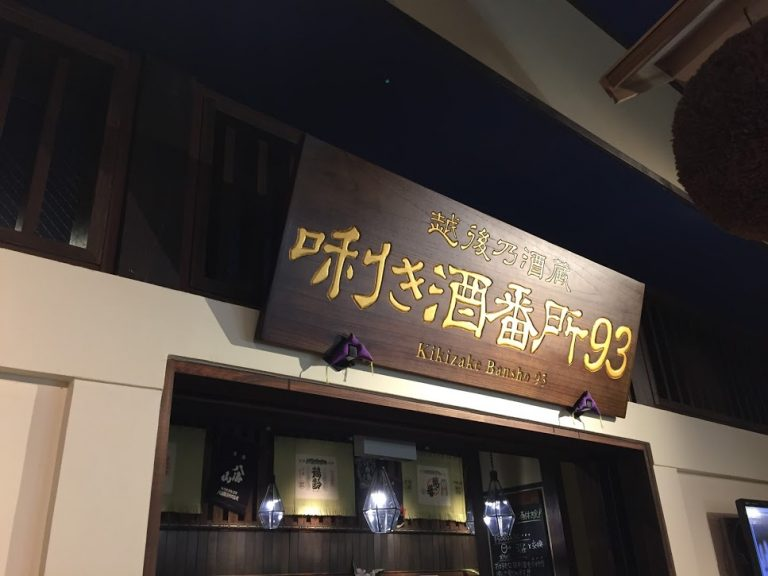 利き酒番所