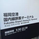 「松山・小倉フェリー」に乗船して、半日で松山観光をする。