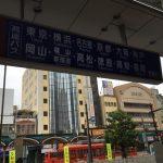 松山から高速バスに乗って、半日で高知観光をしてきた。