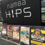 各地を観光しながら昼行バスで大阪・名古屋を乗り継ぎ東京に向かう