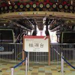 """一度は行っておきたかった""""箱根""""に紅葉ついでに行ってきました(2日目後半)"""