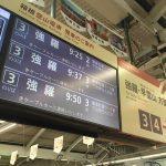 """一度は行っておきたかった""""箱根""""に紅葉ついでに行ってきました(2日目前半)"""