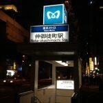 昭和の香りしかしない台東区の「武井食堂」でカツ丼を食らう。