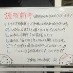 2019年新春 青春18きっぷ旅1日目(東京-姫路)