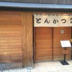 神田駅西口「とんかつ 旭軒」のかつ丼は唸る美味さ。
