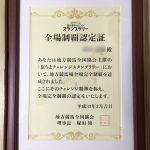 旅うまチャレンジスタンプラリーの『コンプリート賞』が届きました。