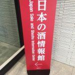 西新橋の『日本の酒情報館』で赴くままに日本酒を試飲してきた。