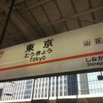 【忘備録】2泊3日の大阪観光前編、太陽の塔と宝塚歌劇と大阪夜景観光バス。