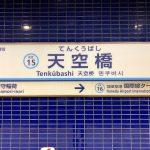 「羽田空港」に「天空橋」から歩いて行ってみた。