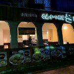 広島『とんかつ料理 さち』美味なのに脳が追いつかない「カツ丼」を食らう。
