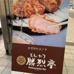 熊本『勝烈亭 新市街本店』で一口でも早く口に運びたい「上ロースかつ重」を食らう。