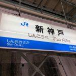 【忘備録】写真で振り返る、兵庫・大阪・奈良を訪ねる旅2020