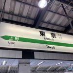 【忘備録】写真で振り返る、富山駅周辺と朝乃山を訪ねる旅2020