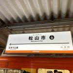 愛媛・松山『かつれつ亭 湊町店』で食べ進めると姿を変える「かつ丼」を食らう。