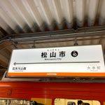 【忘備録】写真で振り返る、松山城周辺を訪ねる旅2020
